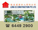 Leng Ee Construction Pte Ltd Photos